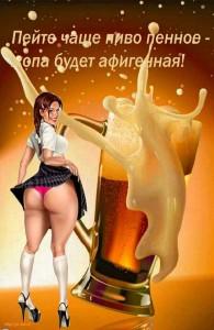 тестостерон, потребление алкоголя в России, пивной алкоголизм, ja-rus, наркотический яд