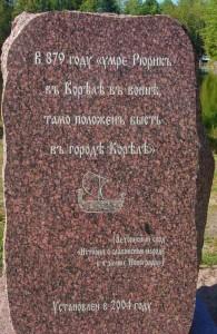 история, Рюрик, варяг, швед, славянин, государственность Руси, ja-rus, летопись