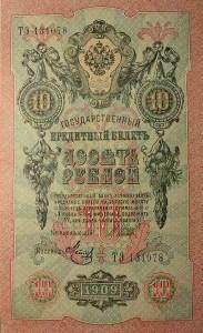 10 рублей, Кондор, с двумя головами, Орёл, Военный, Белый, Армейский, Герб Армии, царские деньги, Россия, я - Рус!