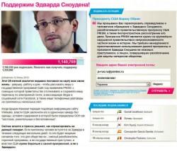Поддержим Эдварда Сноудена, надзор спецслужб, Паразитическая система, Я - Рус