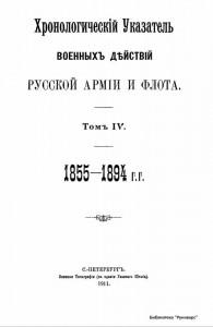Царствование императора Александра 2, военные действия, 1855-1894, архив, Французская революция, захват России, фальсификация истории