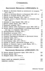 Хронология военных действий Русской Армии и Флота, Французская революция, захват России, царствование императоров