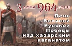 победа над Хазарским Каганатом, государство паразит, поход славяно-ариев, история, евреи, Я - Рус !