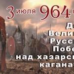 Разгром Хазарии 3 июля 964 года. 1050 лет краха Хазарcкого Каганата
